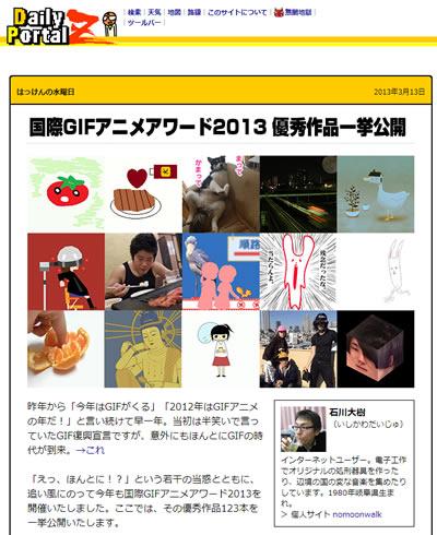 20130328GIF.jpg