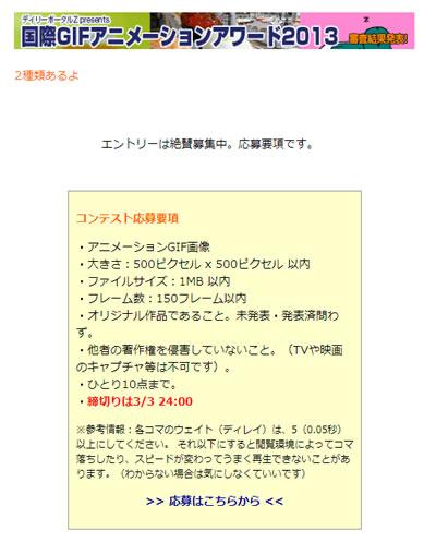 20130328GIF2.jpg