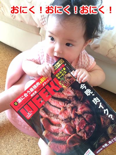 2014お肉.jpg