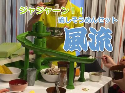 20150813素麺1.jpg