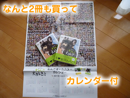 わんこ本02.jpg