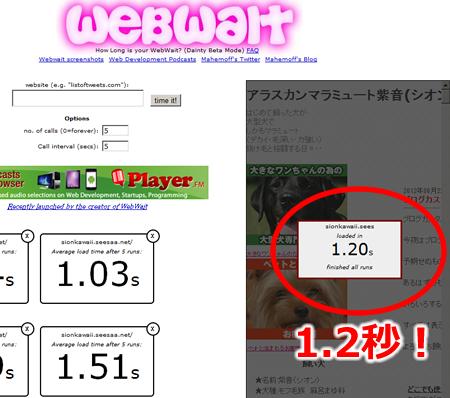 ブログ遅い01.jpg