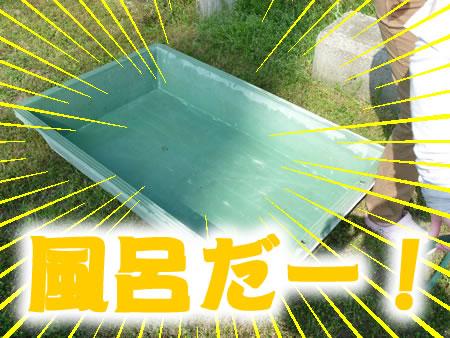 風呂02.jpg