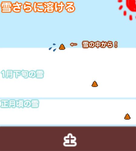 雪の中のうん4.jpg