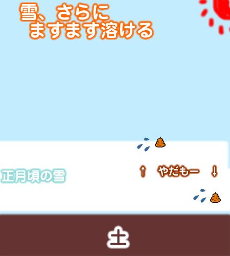 雪の中のうん5.jpg
